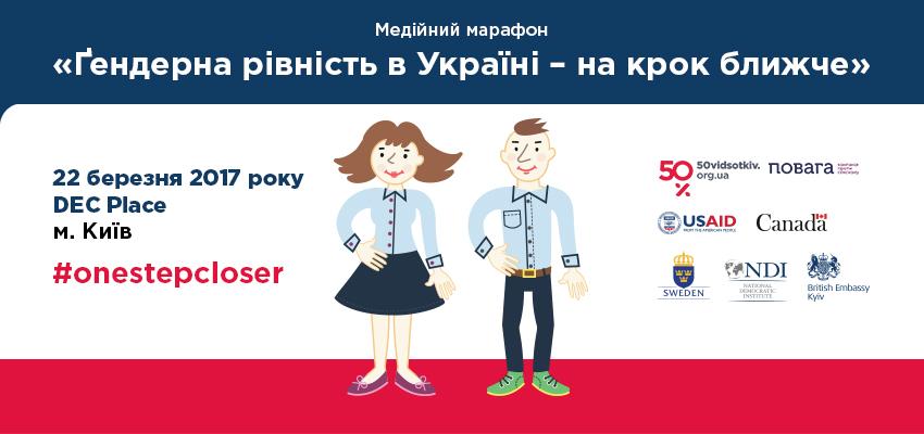 Медійний марафон - Ґендерна рівність в Україні – на крок ближче