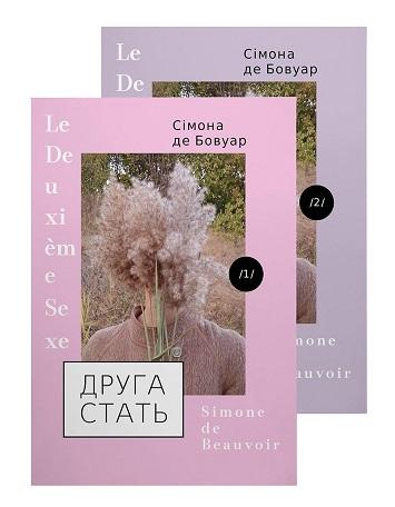 Сімона де Бовуар «Друга стать» (у двох томах)