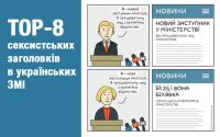 Топ-8 стереотипів про жінок, які охоче тиражують українські ЗМІ