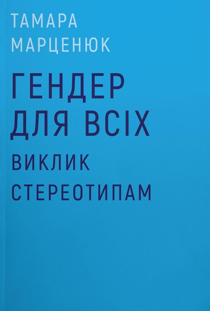 Тамара Марценюк «Гендер для всіх»