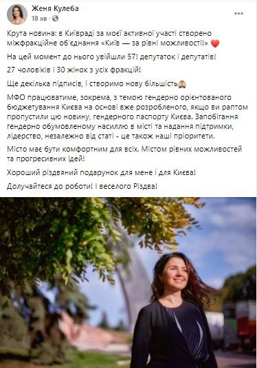 Пост Євгенії Кулеби в Фейсбуку
