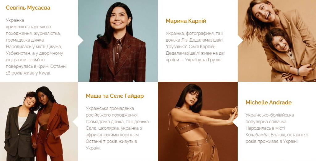 Серед героїнь проєкту - головна редакторка Української правди Севгіль Мусаєва