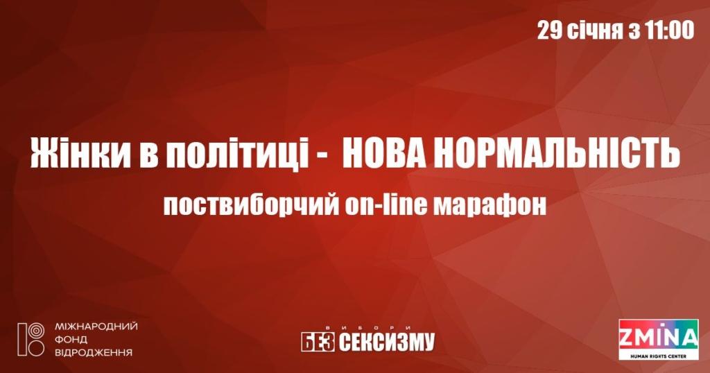 """29 січня відбудеться онлайн-марафон """"Жінки в політиці - нова нормальність"""""""