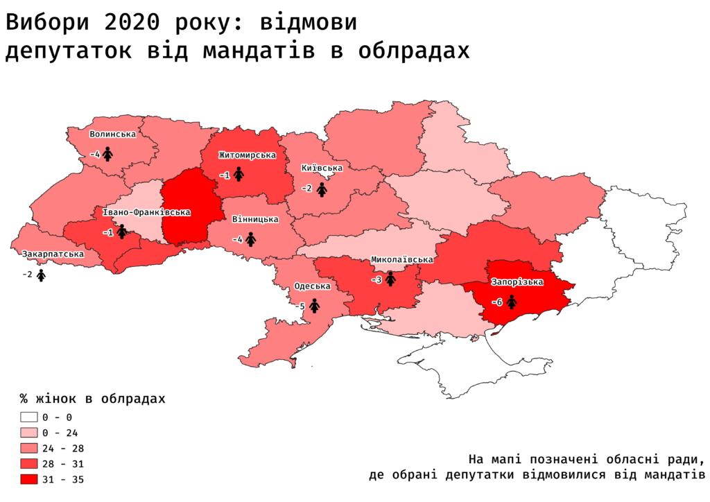 Мапа відмов жінок від мандатів на рівні обласних рад. Інфографіка