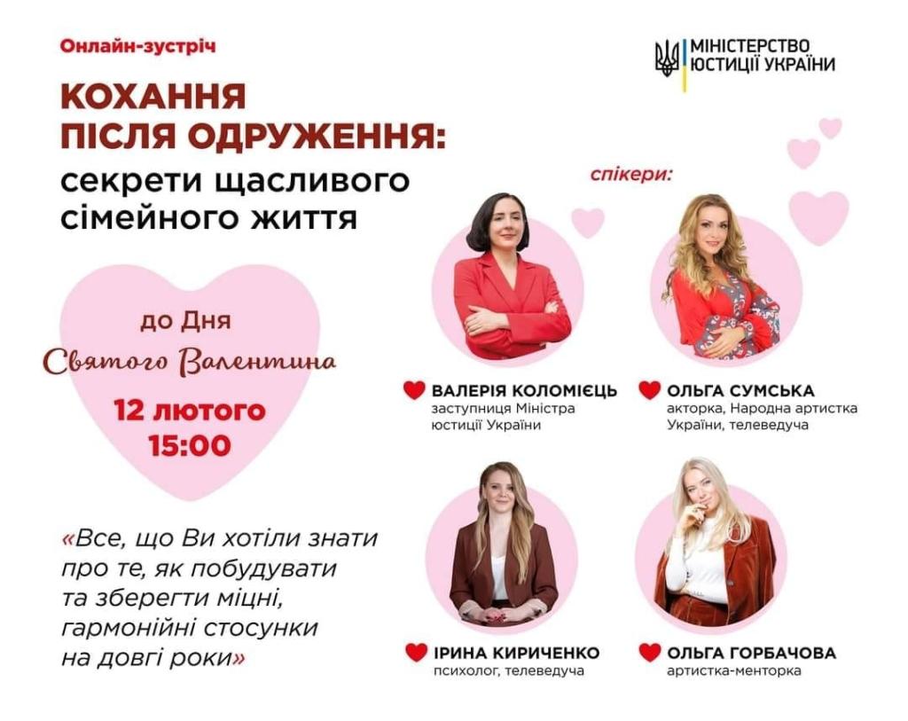 Анонс онлайн-зустрічі до Дня Святого Валентина за участю заступниці міністра юстиції
