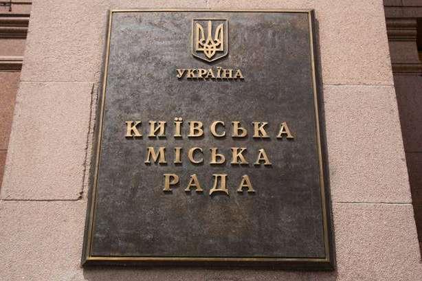 Вакансія в секретаріаті депутатської групи з гендерних питань Київської міської ради