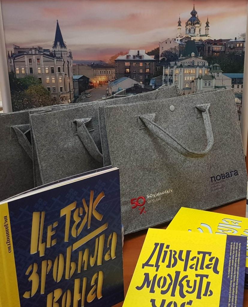 """Подарунки для переможниць конкурсу """"Киянка року"""""""