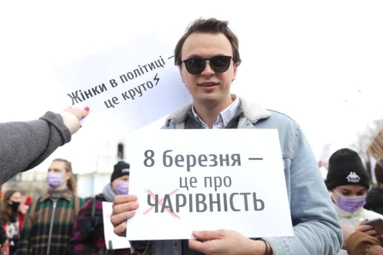 Політолог Микола Давидюк на Марші жінок-2021