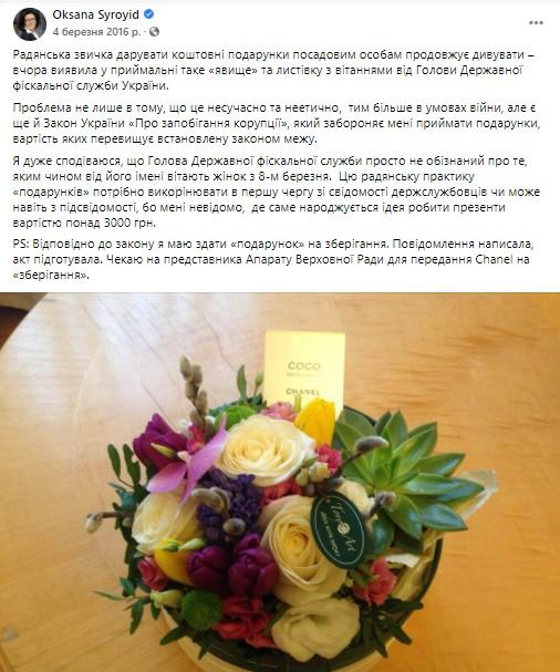 Скрин посту Оксани Сироїд у Фейсбуку про подарунок на 8 Березня