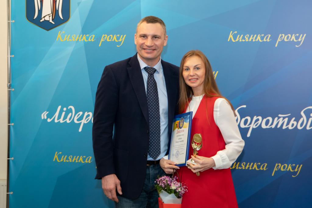 """Віталій Кличко і Тетяна Зотова, конкурс """"Киянка року"""""""