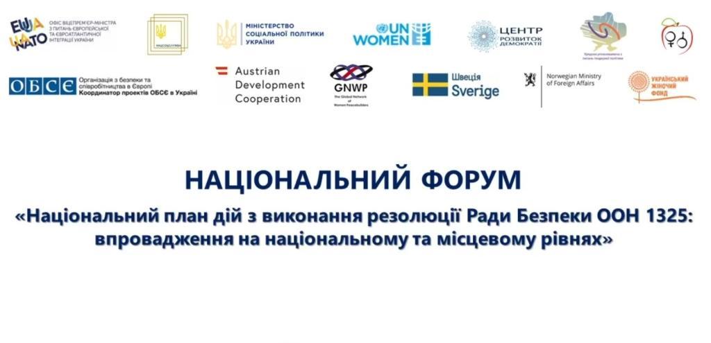 Національний форум з виконання резолюції 1325