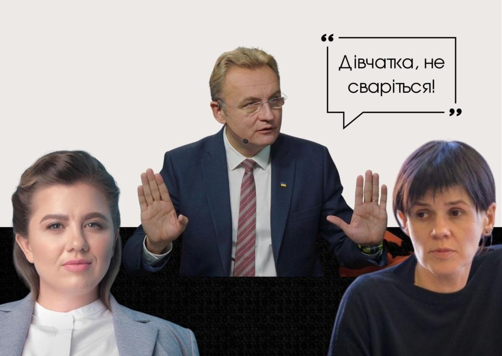 """Садовий звернувся до депутатки """"Дівчатка, не сваріться"""""""